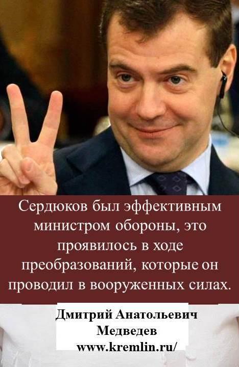 Медведев - сердюков