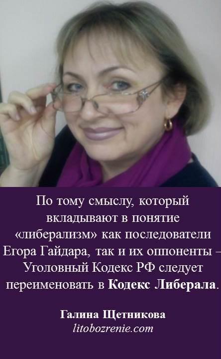 Щетникова - Кодекс Либерала