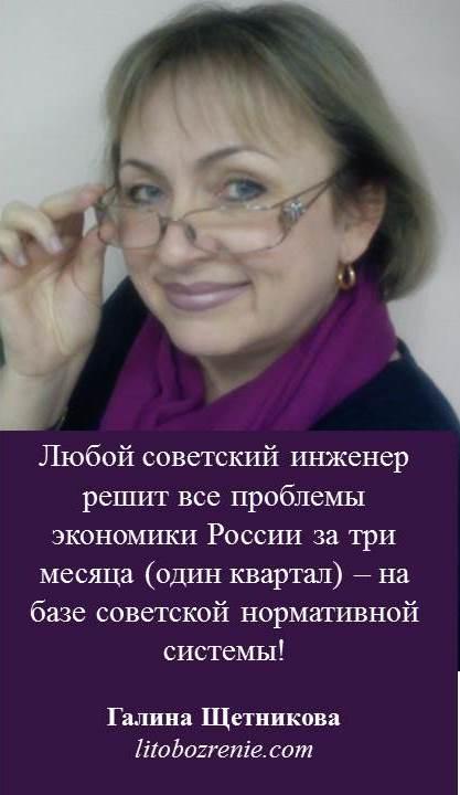 Щетникова - инженеры