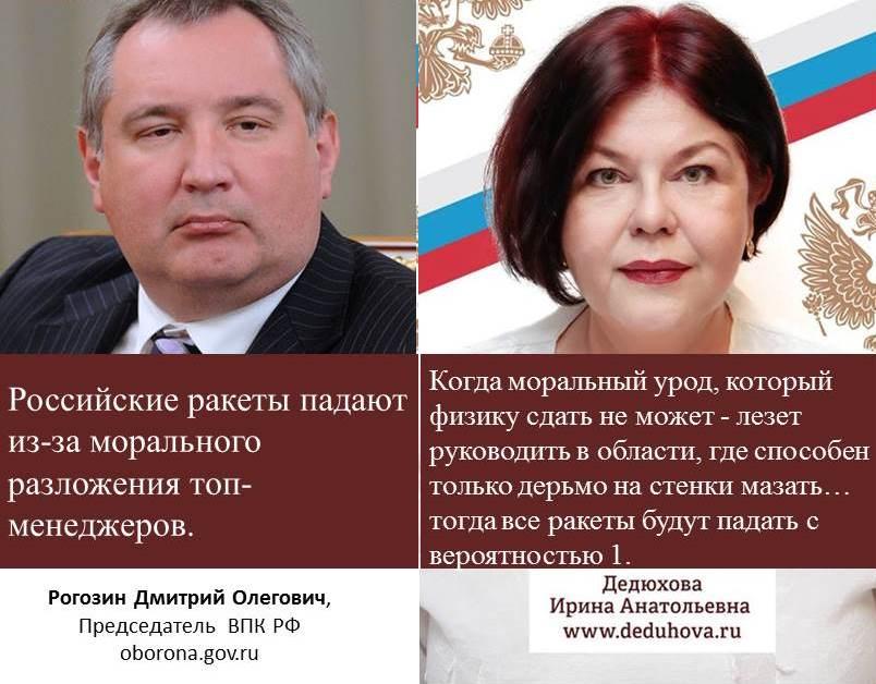 Рогозин ракеты
