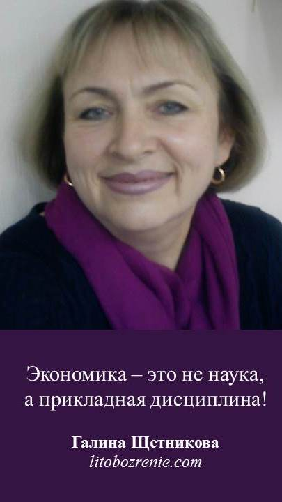Щетникова - экономика