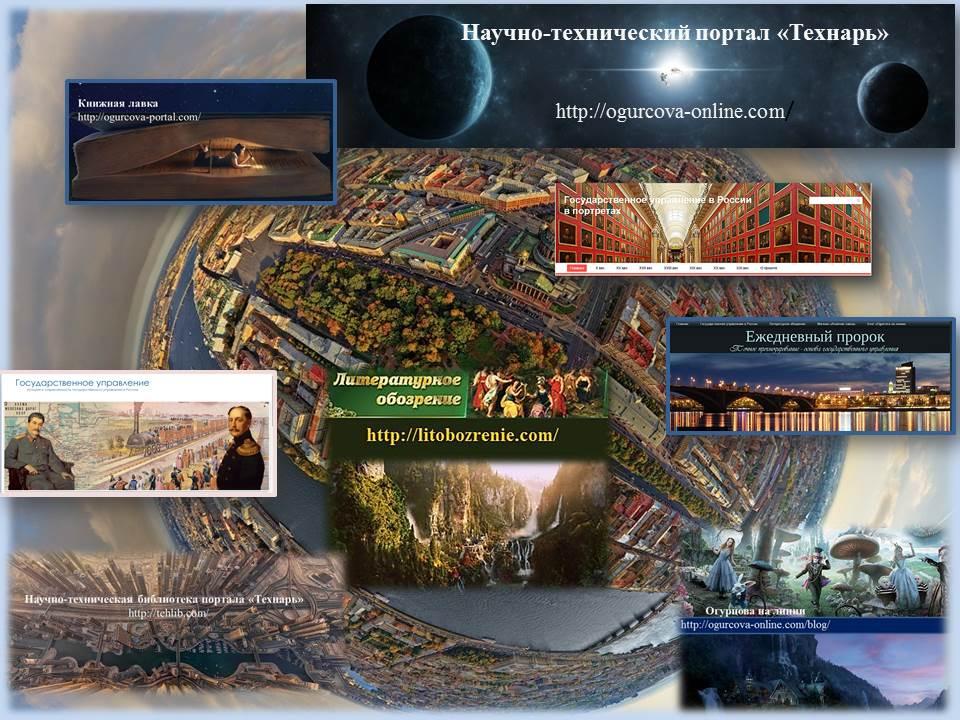 глобус научно-технического портала ТЕХНАРЬ