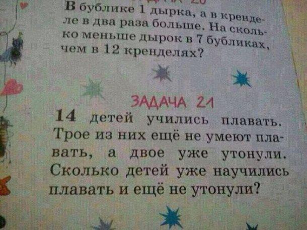 optimisticheskaya_zadacha_pro_utonuvshih_detey_610x457