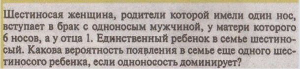 zadanie_na_odnonososty_610x141
