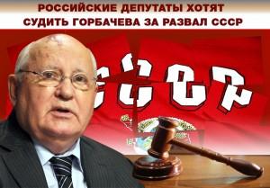 Rossiyskie-deputatyi-hotyat-sudit-Gorbacheva-za-razval-SSSR-300x209
