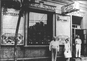 """Русский гастрономический магазин """"Москва"""" в Праге (1920-е гг.?)"""