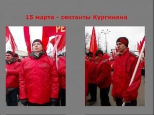 15-marta-sekta-kurginyana1