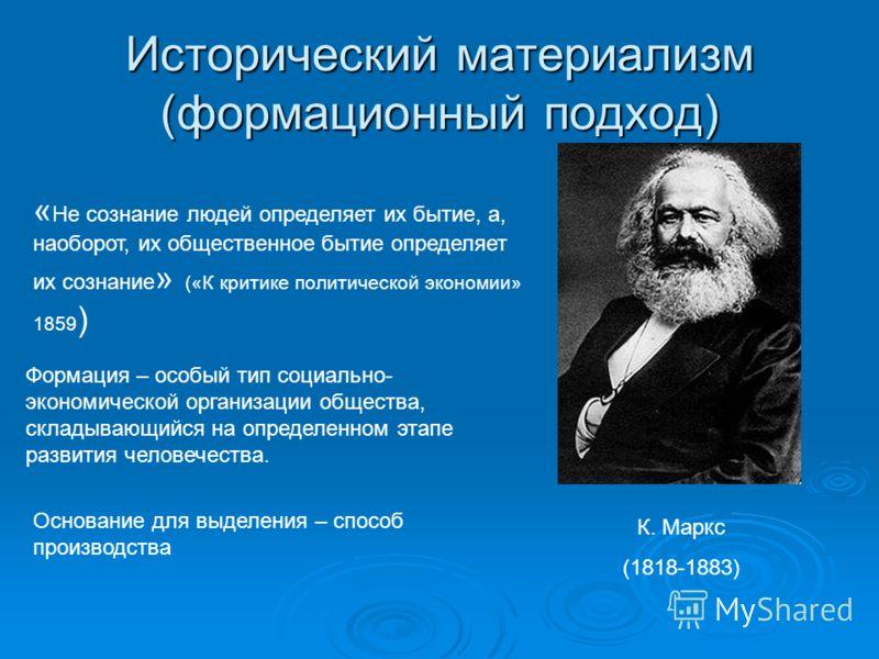 Исторический материализм карла маркса доклад 4683