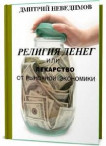 religija_deneg_ili_lekarstvo_ot_rynochnoy_ekonomiki_629990