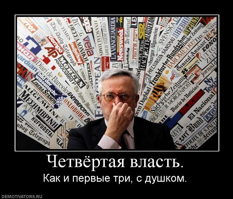 308554_chetvyortaya-vlast-1