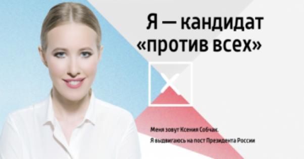 sobchak-objavila-ob-uchast_335583_s10