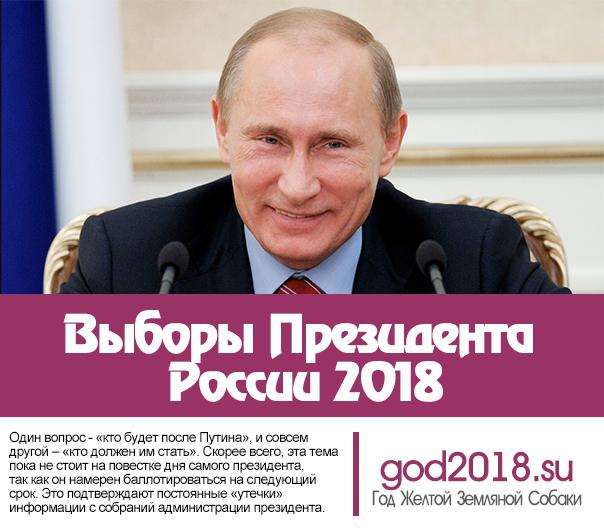 vybory-prezidenta-rossii-2018-2