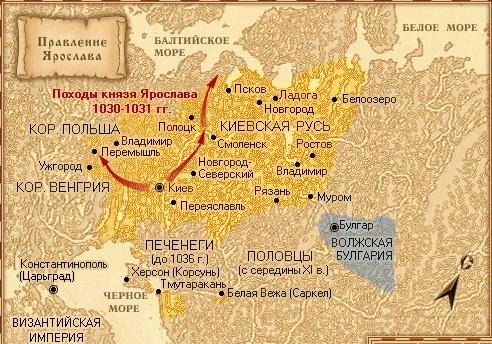 1352385665_pravlenie-yaroslava