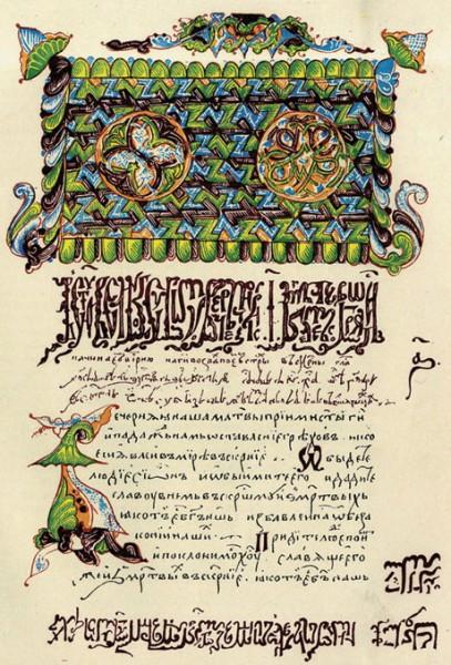 Русская древняя рукопись 116745_600