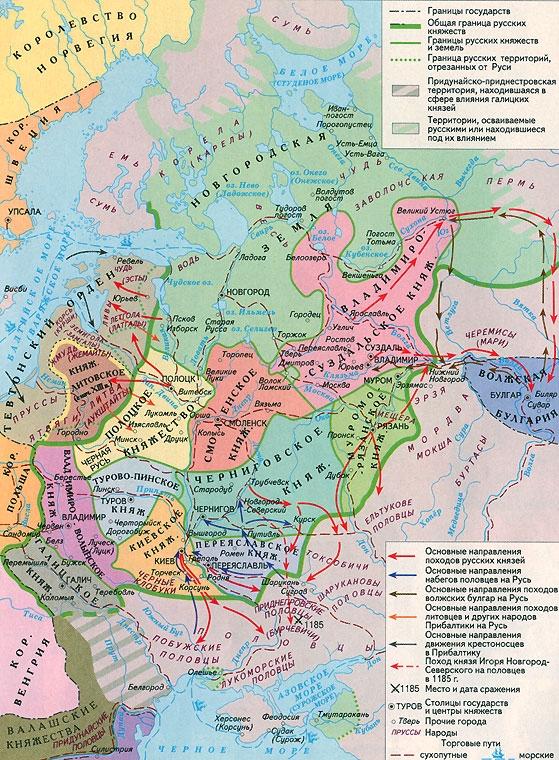 Появление княжеской власти у восточных славян
