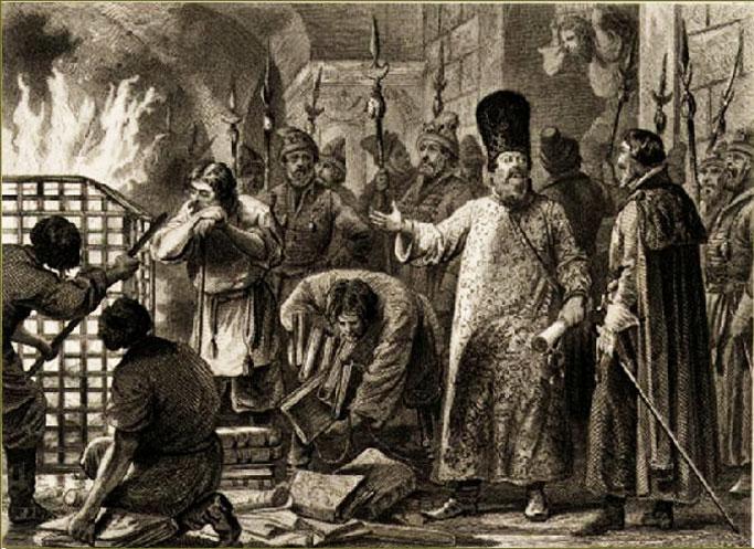 Сожжение разрядных книг при царе Федоре Алексеевиче. Рисунок А. Шарлеманя