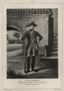 ОБЕР-ОФИЦЕР Пехотного полка, с 1763 по 1786 год. (В Парадной строевой форме).