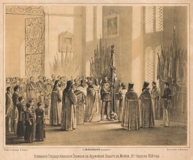 Освящение государственного знамени в Кремле в 1856 году. Литография. История царствования императора Александра II в картинах