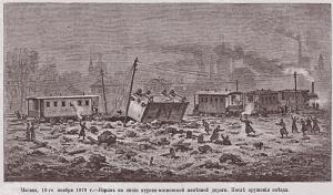 Москва, 19 ноября 1979 г.Взрыв на линии курско-московской железной дороги. После крушения поезда.(19 ноября 1879 г. случилось покушение на царя-освободителя. Не первое и не последнее. Всё было обстоятельно подготовлено, однако вместо царского литерного поезда был взорван другой.)