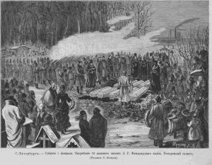 С.-Петербург - Событие 5 февраля. Погребение 10 нижних чинов Л. Г. Финлядского полка. Похоронный салют (рисовал С. Шамота)