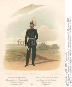 Обер-офицер Гвардейских инженеров (в парадной форме) 18 марта 1855 года ('Историческое описание одежды и вооружения российских войск...' А. В. Висковатова (лист 45))
