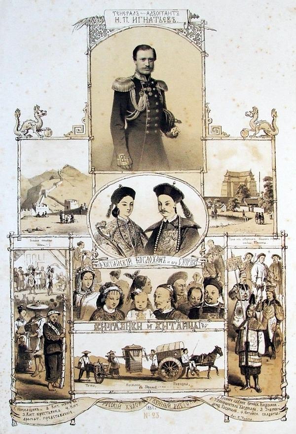 К заключению Пекинского договора 1860 года. Рисунок из Русского художественного листка. 1861 год. Фото: Архив журнала