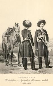 Обер-офицеры Моздокского и Гребенского казачьих полков 1845-1855. (Висковатов)