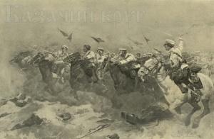 Казаки атакуют!Казаки в Русско-японской войне 1904-1905 г.г.