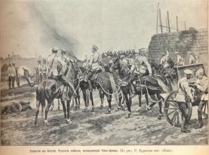 Русские войска, осаждающие ТяньЦзинь (1900)