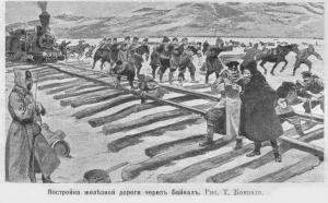 Русско-японская война 1904-1905 годов, война на суше. Постройка железной дороги через Байкал. Рис. Т. Конрада