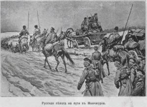 Русская пехота на пути в Маньчжурию
