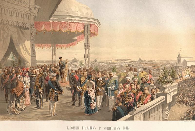Маковский В.Е. Народный праздник на Ходынкском поле.(Описание священного коронования государя императора Александра III)