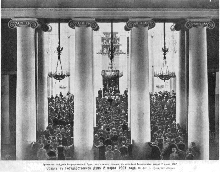 Обвал в Государственной Думе 2 марта 1907 года (Временное заседание Государственной Думы, после обвала потолка, в вестибюле Таврического дворца 2 марта 1907 года)