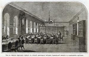 Зала в первом кадетском корпусе, в которой происходили заседания редакционной комиссии по освобождению крестьян