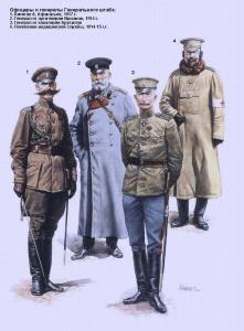 Офицеры и генералы Генерального штаба. Солдаты русской армии в 1-й мировой войне (Андрей Каращук)