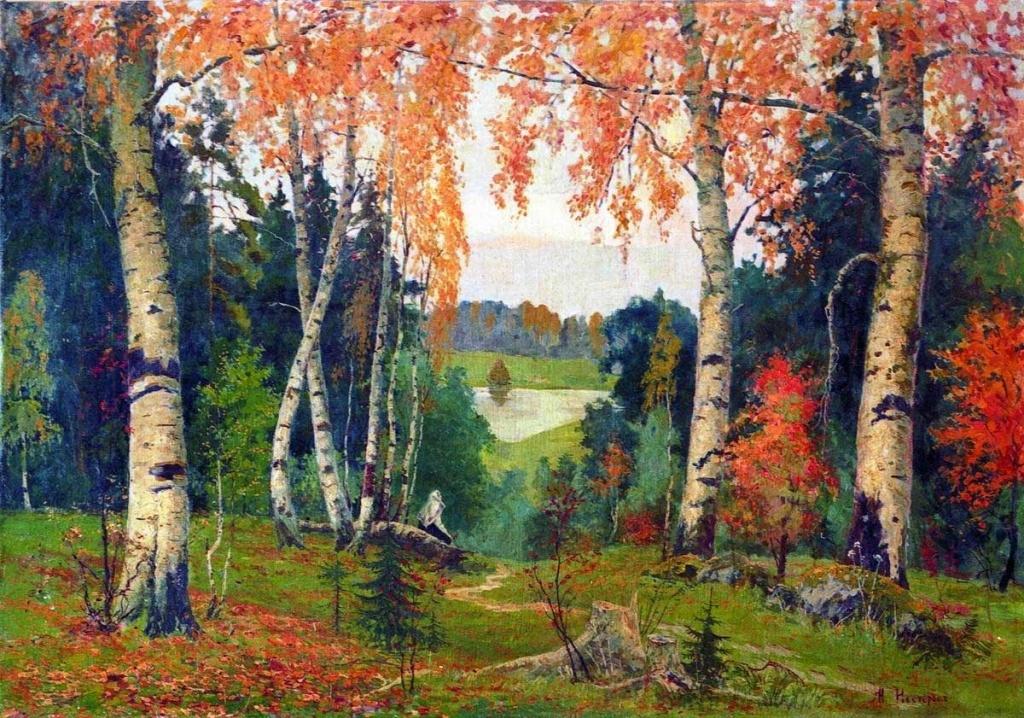 В осеннем лесу. М. В. Нестеров
