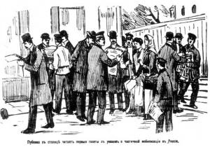 Публика в столице читает первые газеты с указом о частичной мобилизации в России. Петербург 1914 года в рисунках городских газет.
