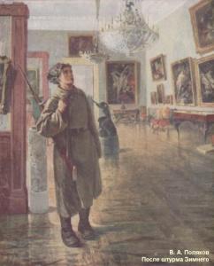 В. А. Поляков. После штурма Зимнего.