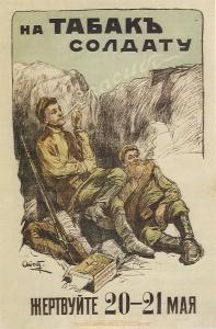 На табак солдату. Жертвуйте 20-21 мая. Худ.: А.П. Апсит, 1914 г.