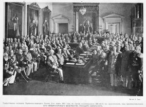 Торжественное заседание Правительствующего Сената 2-го марта 1911 года, по случаю исполняющегося 200 - летия его существования, под председательством Его Императорского Величества Государя Императора.