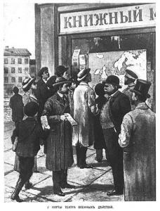 У карты театра военных действий. Петербург 1914 года в рисунках городских газет.
