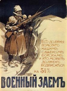 """Русский плакат первой мировой войны"""" 2. Автор: Владимиров Иван Алексеевич. 1916"""