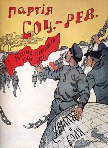 Предвыборный плакат партии социалистов-революционеров, 1917 год. (Википедия).