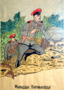 """Эмигрантская открытка: """"Молодцы корниловцы!"""""""