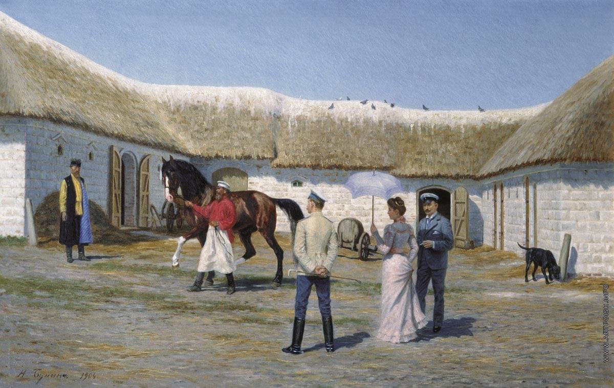 Осмотр лошади 1904. БУНИН НАРКИЗ НИКОЛАЕВИЧ 1856-1912