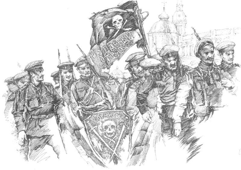 Вступление корниловцев в Курск. Рисунок Андрея Ромасюкова