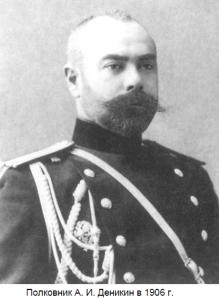 Anton_Denikin_1906