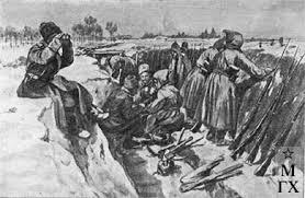 Н. С. Самокиш. Война 1914-1918 гг. В окопах зимой.