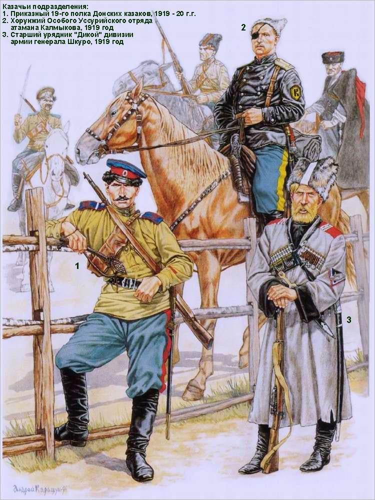 пропитывается запахом казаки амурцы в великой отечественной войне 000 рублей