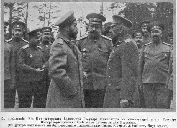 Император Николай II и Н.В.Рузский, в центре генерал-лейтенант Янушкевич